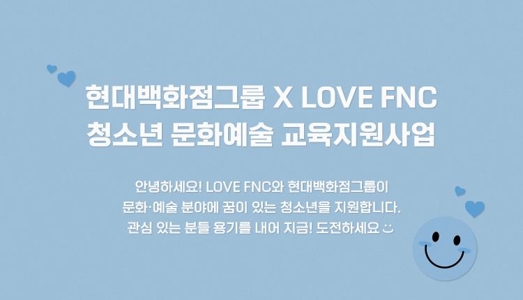[모집] LOVE FNC X 현대백화점그룹 청소년 문화예술 교육지원사업 안내(기간연장 ~4/5까지)
