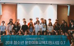 [소식] 현대백화점 X LOVE FNC 2018 청소년 문화예술 교육지원 시작되었습니다!